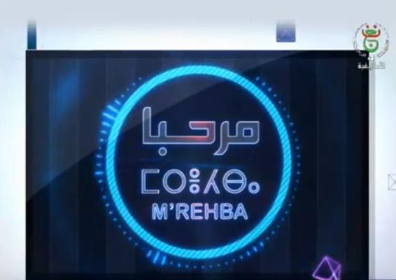 Photo of Mrahba