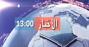 نشرة أخبار الواحدة ظهرا ليوم الأحد 2020/01/26