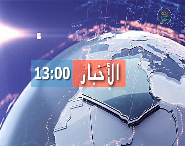 Photo of نشرة اخبار الواحدة ظهرا ليوم الإثنين 2020/02/03