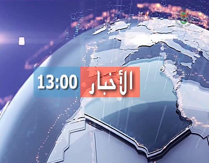 Photo of نشرة أخبار الواحدة ظهرا ليوم الاربعاء 2020/01/08