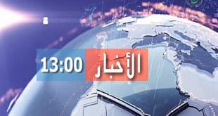 نشرة أخبار الواحدة ظهرا ليوم الأربعاء 2020/01/15