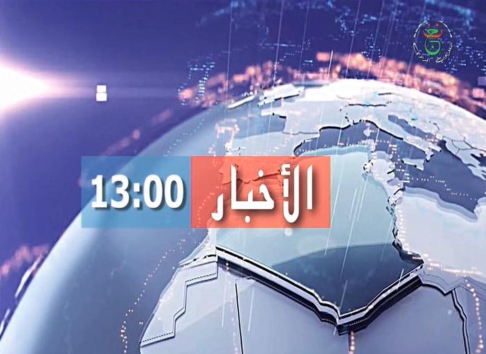 Photo of نشرة أخبار الواحدة ظهرا ليوم الأربعاء 2020/01/15