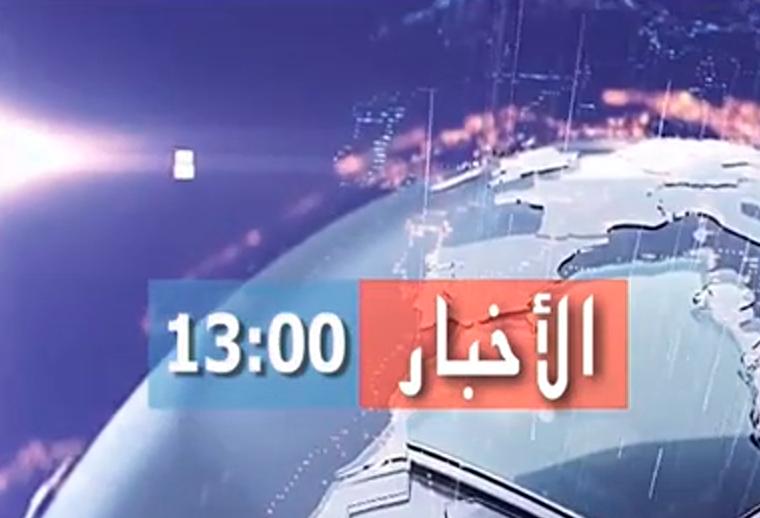 Photo of نشرة أخبار الواحدة ظهرا ليوم الثلاثاء 2019/12/31