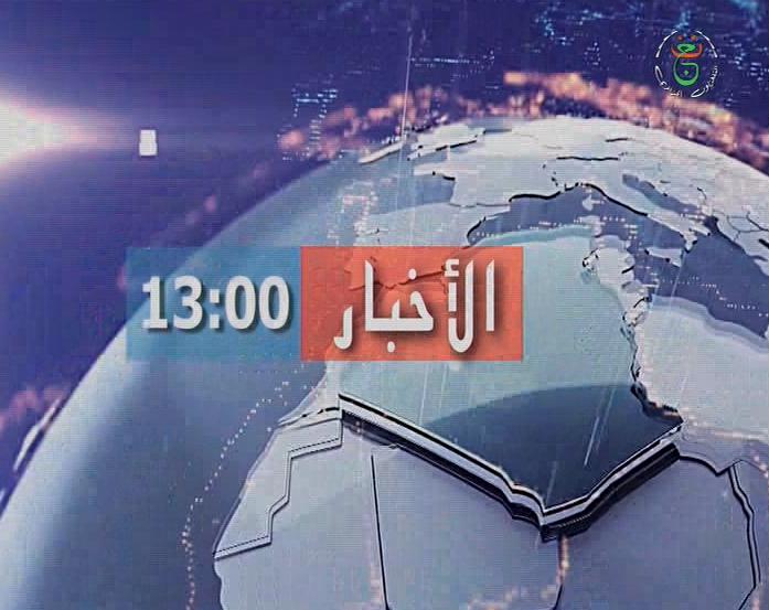 Photo of نشرة أخبار الواحدة ظهرا ليوم الخميس 2020/01/29