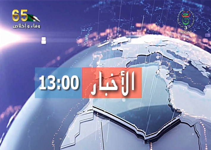 Photo of نشرة أخبار الواحدة ظهرا ليوم الإثنين 2020/01/06