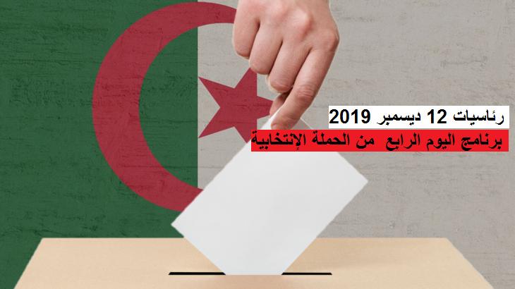 Photo of رئاسيات 2019 : دفتر الحملة الانتخابية في يومها الرابع
