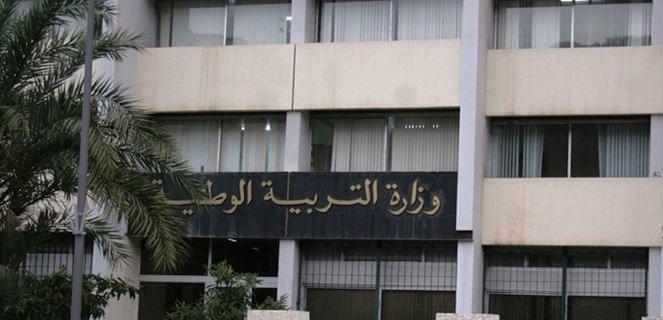 Photo of Le ministère de l'Education arrête le calendrier des examens scolaires pour l'année 2019/2020