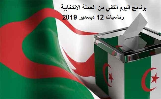 Photo of برنامج اليوم الثاني من الحملة الانتخابية