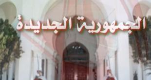 El Djamhouria El Djadida