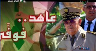 نائب وزير الدفاع الوطني قائد اركان الجيش الوطني الشعبي الفريق المجاهد أحمد قايد صالح في ذمة الله