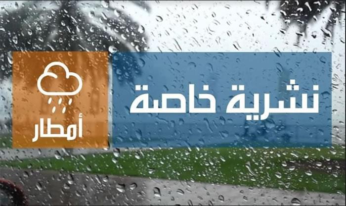 Photo of أمطار مرتقبة بعدة ولايات لوسط الجزائر