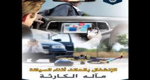 الأمن الوطني: حملة تحسيسية حول مخاطر استعمال الهاتف النقال أثناء السياقة