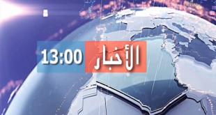 نشرة أخبار الواحدة ظهرا ليوم الإثنين 2020/02/17