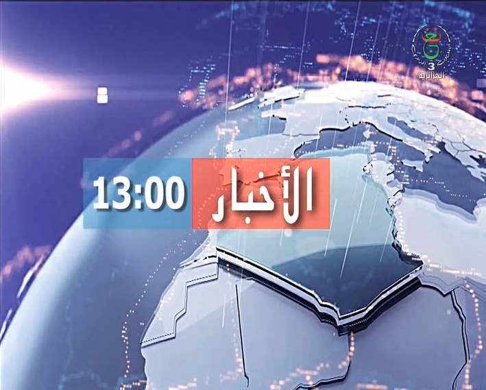 Photo of نشرة أخبار الواحدة ظهرا ليوم الإثنين 2020/02/17