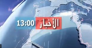 نشرة أخبار الواحدة ظهرا ليوم الأحد 2020/02/16