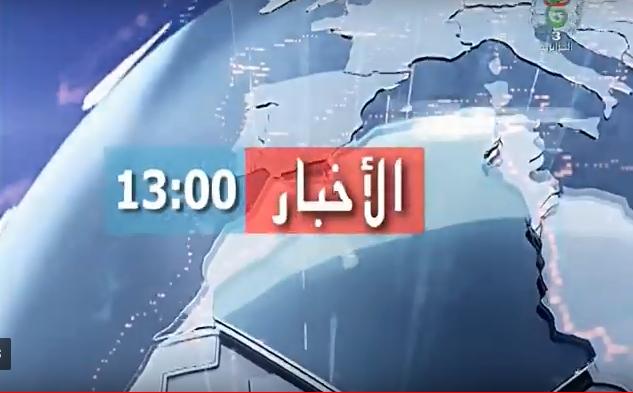 Photo of نشرة أخبار الواحدة ظهرا ليوم الأحد 2020/02/16