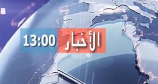 نشرة أخبار الواحد ظهرا ليوم الأربعاء 2020/02/05