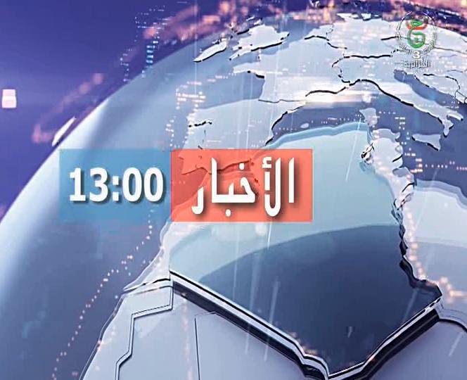 Photo of نشرة أخبار الواحد ظهرا ليوم الأربعاء 2020/02/05