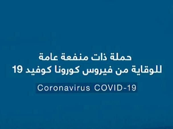 Photo of Campagne d'intérêt général de prévention contre le virus Corona COVID-19