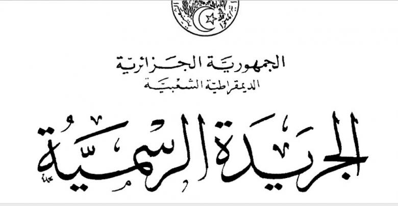 Photo of Décret présidentiel: la valeur des présents dans le cadre protocolaire arrêtée et l'offre de présents entre responsables algériens interdite