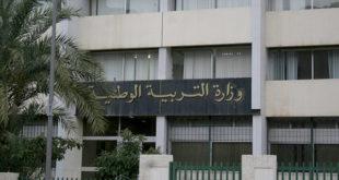 وزارة التربية تعلن عن رزنامة تقديم الدروس النموذجية عبر قنوات التلفزيون العمومي