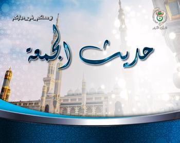 Photo of HADITH AL JOMOA