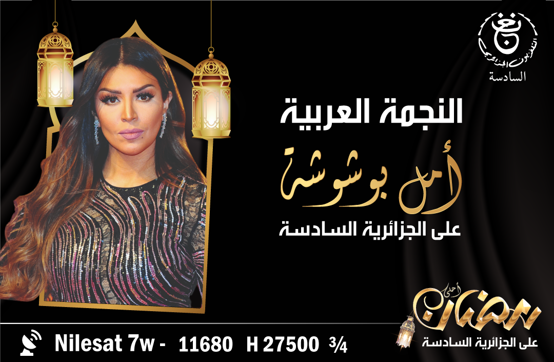 Photo of النجمة العربية أمل بوشوشة على القناة الجزائريةالسادسة