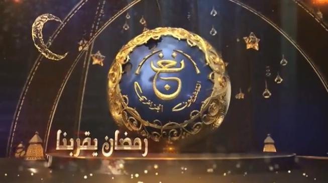 Photo of الشبكة البرامجية لرمضان 2020 علىالتلفزيون الجزائري