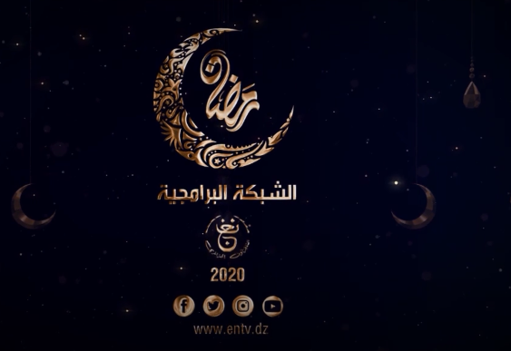 Photo of الشبكة البرامجية الرمضانية ومواعيد عرضها على قنوات التلفزيون الجزائري
