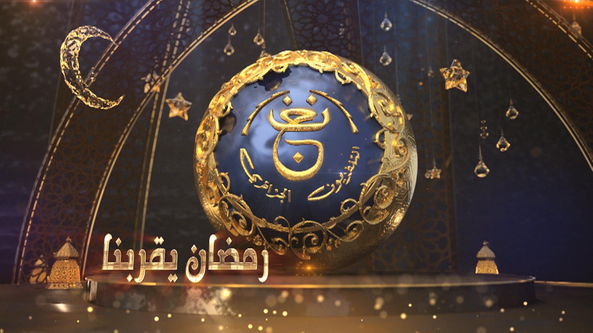 Photo of الشبكة البرامجية لرمضان على الجزائرية السادسة