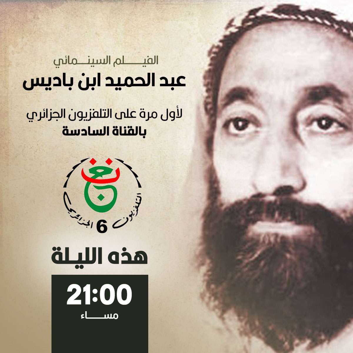 Photo of الفيلم السينمائي عبد الحميد ابن باديس لأول مرة على التلفزيون الجزائري