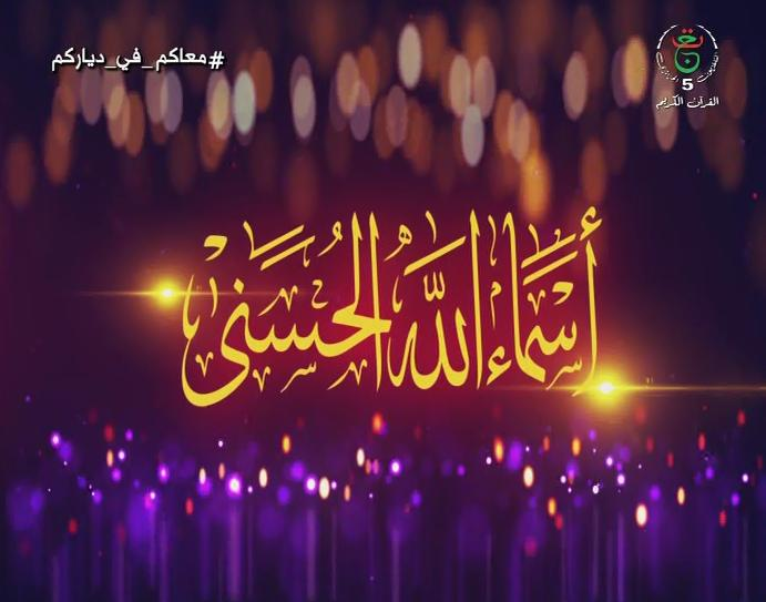 Photo of أسماء الله الحسنى: المتكبر