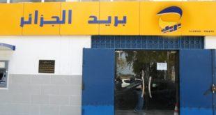 Algérie Poste adopte de nouvelles mesures de paiement des fonctionnaires