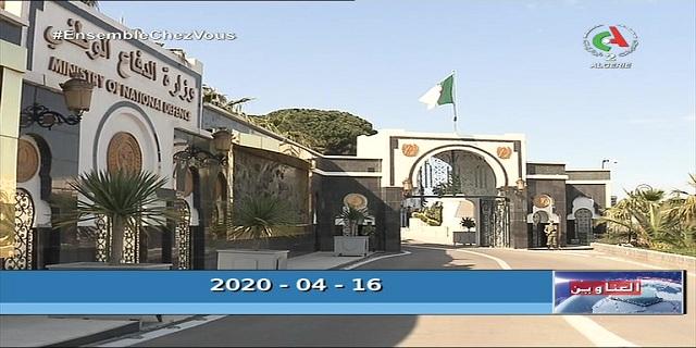 Photo of نشرة الثامنة ليوم 16-04-2020