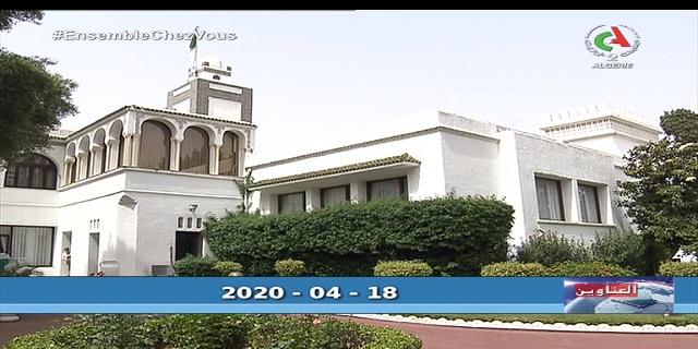 Photo of نشرة الثامنة ليوم 18-04-2020