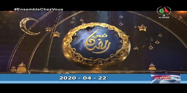 Photo of نشرة الثامنة ليوم 22-04-2020