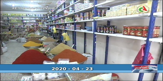 Photo of نشرة الثامنة ليوم 23-04-2020