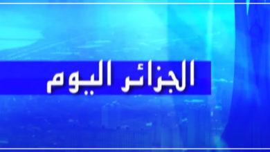 Photo of برنامج الجزائر اليوم