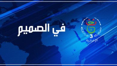 Photo of برنامج في الصميم