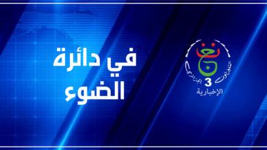 Photo of برنامج في دائرة الضوء