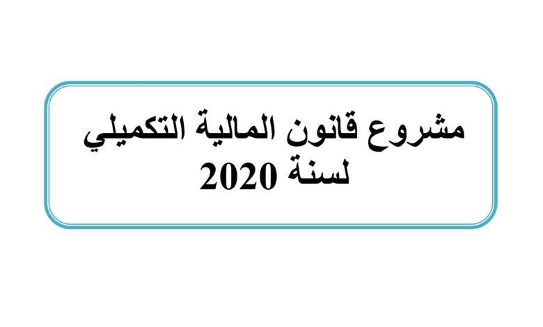 Photo of بالأرقام ..هذه أهم التدابير المقترحة في مشروع قانون المالية التكميلي 2020
