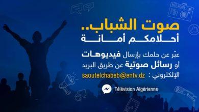 Photo of التلفزيون الجزائري: مساحات أكثر للشباب