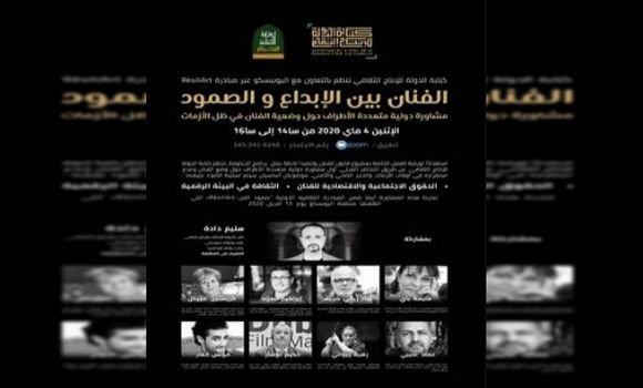 Photo of Première consultation internationale sur la situation de l'artiste en temps de crises