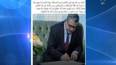 Photo of الوزير الأول يهنئ الصحفيين وعمال القطاع