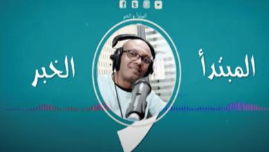 """Photo of """" المبتدأ.. والخبر"""" بودكاست أسبوعي لـ خالد بن أحمد خلفاوي -02-"""