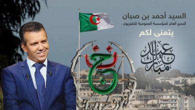 Photo of المدير العام للتلفزيون الجزائري يهنئ عاملات وعمال المؤسسة والجزائريين بحلول عيد الفطر