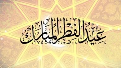 Photo of لجنة الأهلة : الأحد أول ايام عيد الفطر بالجزائر