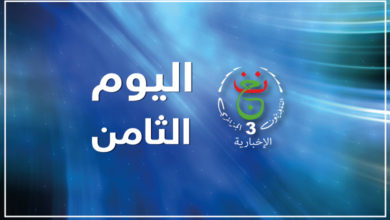 Photo of برنامج اليوم الثامن