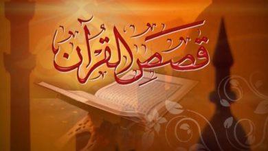 Photo of قصص القرآن