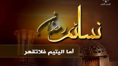 Photo of نسائم رمضان: أما اليتيم فلا تقهر